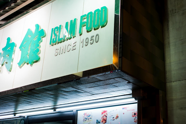 that food cray islam food 2 Hong Kong Cray !!! Halal Chinese Food at Islam Food